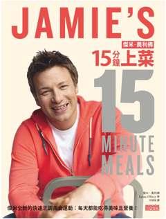 送 Jamie Oliver 食譜!學製療癒系菜式