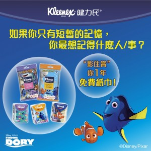 Kleenex Finding Dory Press KV
