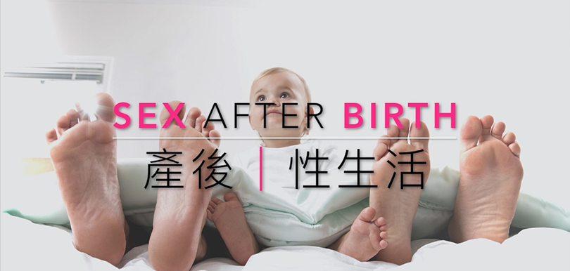 [性治療師個案分享]妻子產後一年 0 性生活,丈夫知道原因後超級後悔!