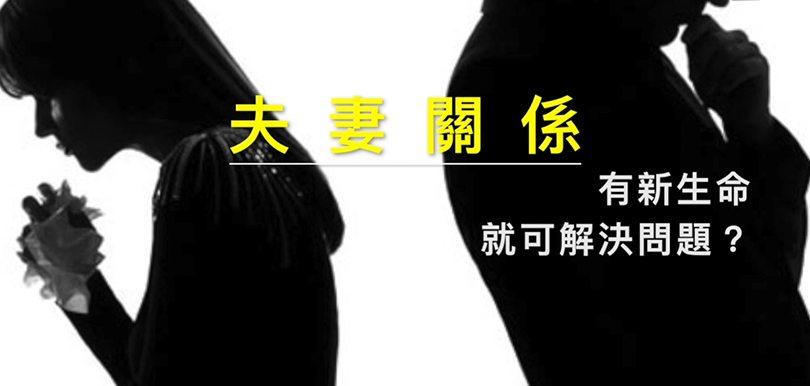 性治療師專欄|夫妻關係・有新生命就可以解決問題?
