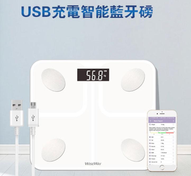 Wiseway - USB充電智能電子藍牙體脂磅