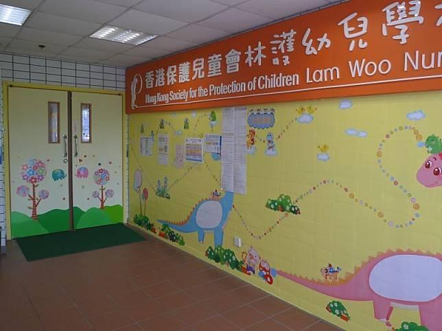 大埔香港保護兒童會林護幼兒學校