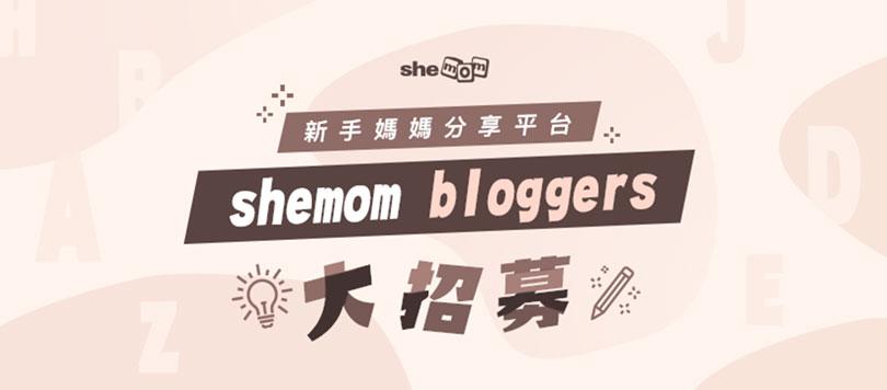 新手媽媽分享平台 shemom bloggers 大招募