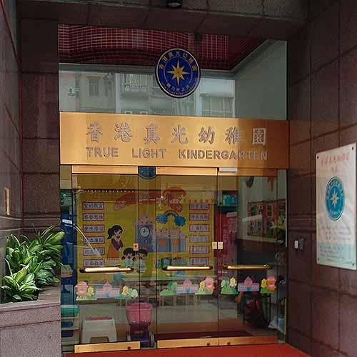 【2022/23幼稚園報名】港島區10間熱門幼稚園收生面試詳情