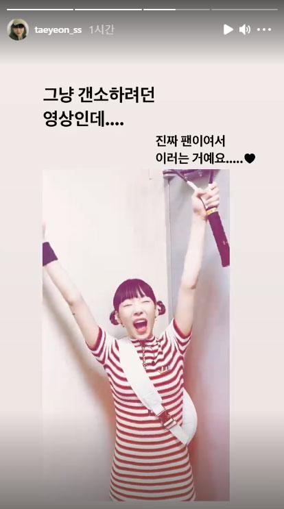 圖片來源:IG@taeyeon_ss