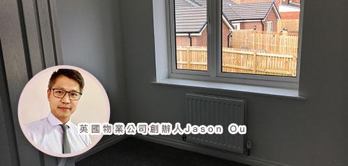 英國置業Jason Ou (2)【英國做個良心劏房包租婆】