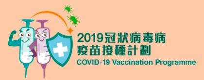 「2019冠狀病毒病疫苗接種計劃」網頁