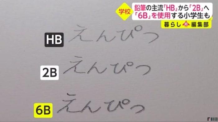 小學生唔應該用HB鉛筆?2B鉛筆真係好啲?日本學校推薦小學生用XX鉛筆