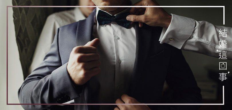 結婚這回事(一)結婚當日新郎走佬