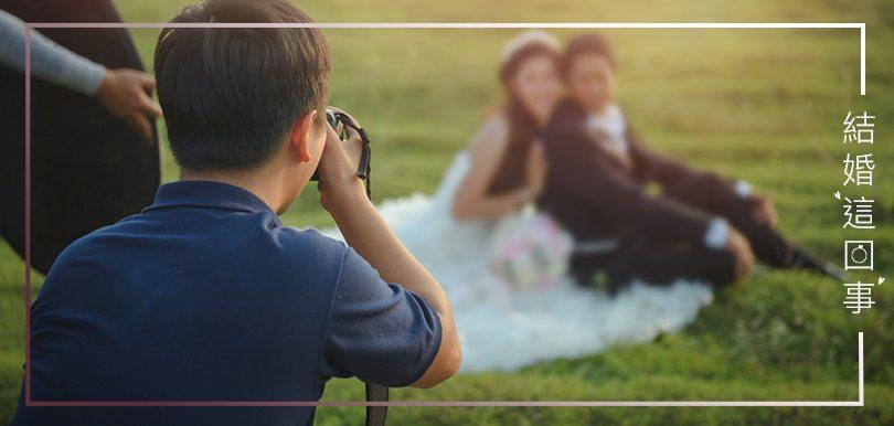 結婚這回事(三)問多點 找對攝影師