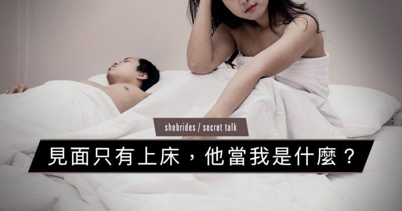 陳詠燊黃婉曼愛情見面只有上床他當我是什麼
