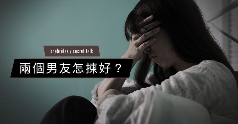 陳詠燊黃婉曼愛情兩個男友怎揀好?