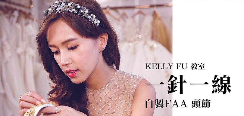 #專家教路:傅嘉莉教你DIY品味新娘頭飾!