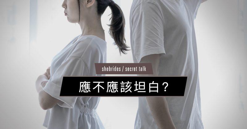 陳詠燊-黃婉曼-愛情-應不應該坦白