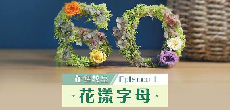 【保鮮花花藝教室Ep1】花漾字母,只需6步你就能超簡單完成!