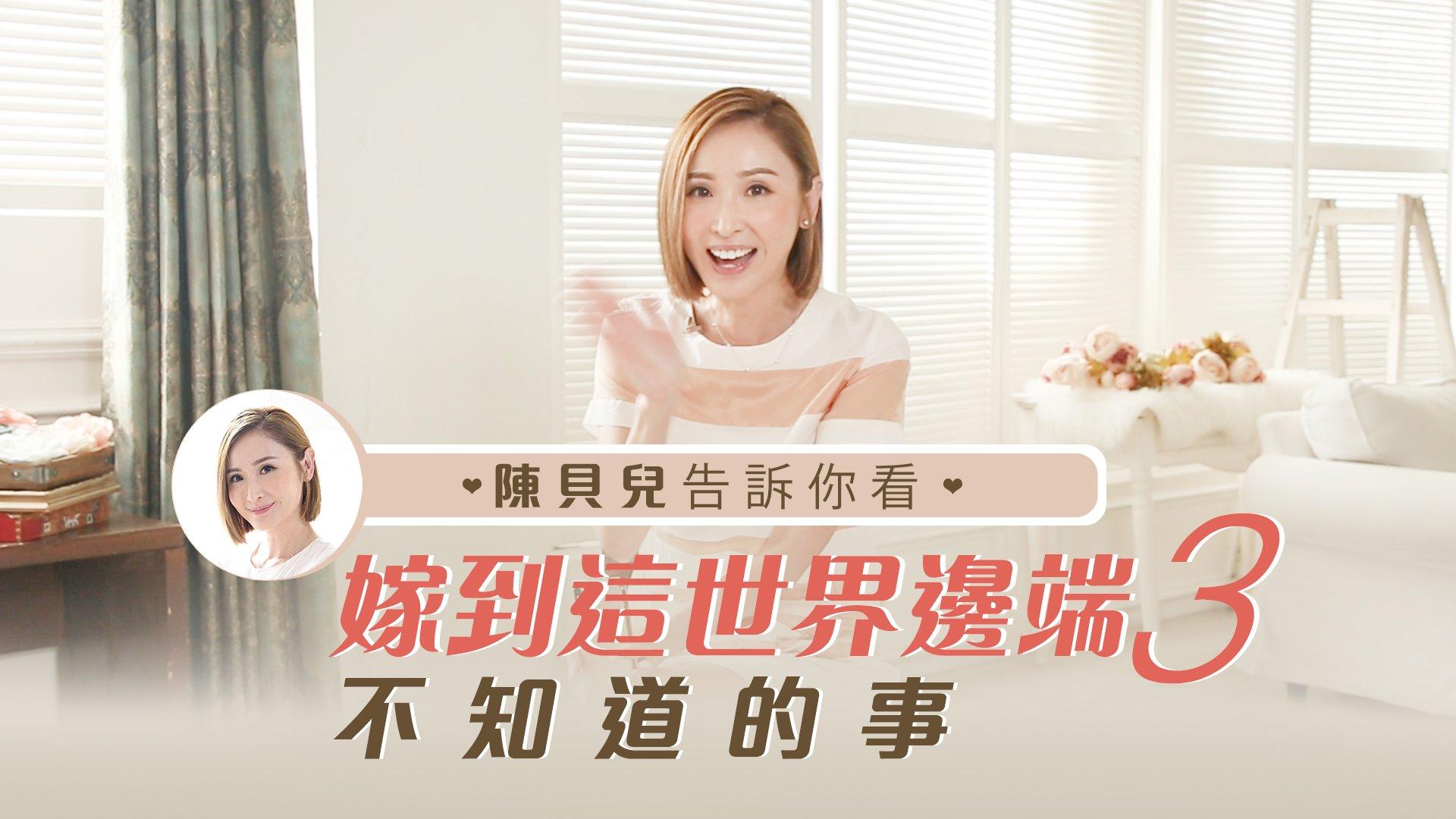 陳貝兒開live!告訴你看《嫁到這世界邊端3》不如道的事