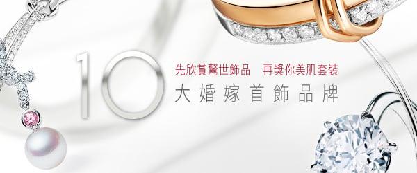 10大婚嫁首飾品牌