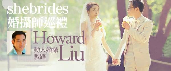 shebrides婚攝師巡禮—Howard Liu動人婚攝教路