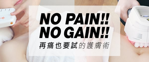 No Pain, No Gain!再痛也要試的護膚術