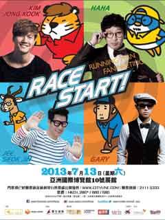RUNNING MAN 跑到黎香港啦