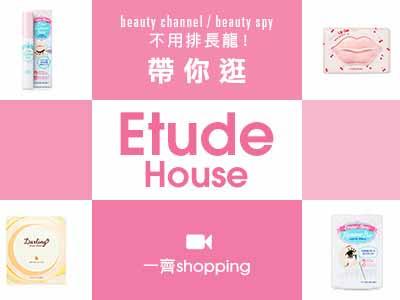 不用排長龍 帶你逛 Etude House