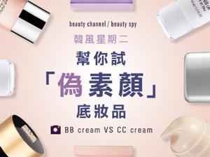韓風星期二 幫你試「偽素顏」底妝品