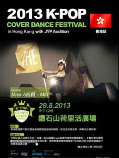 miss A成員MIN 8月29日來港首任Cover Dance評判