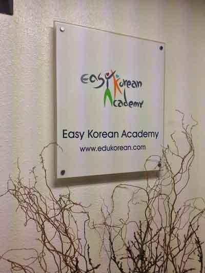 平平地,學韓文!