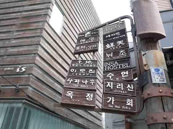 帶你逛首爾仁寺洞(1) —— 古今交錯的文化街