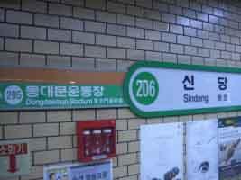 首爾地鐵小Tips~~