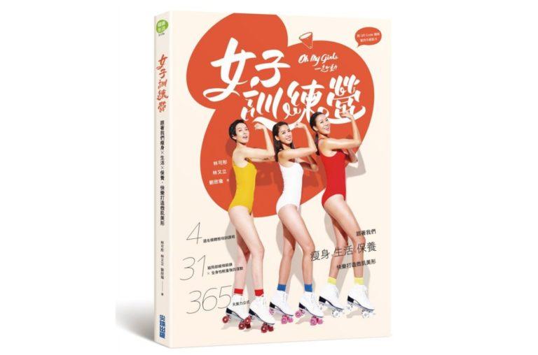 女子訓練營:跟著我們瘦身x生活x保養,快樂打造微肌美形 HK$140