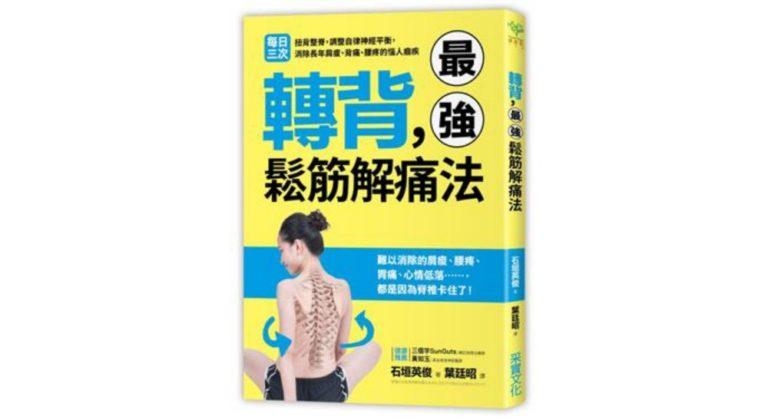 轉背,最強鬆筋解痛法 HK$93
