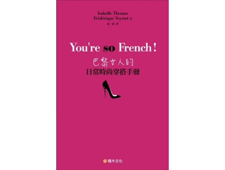 You're So French!巴黎女人的日常時尚穿搭手冊