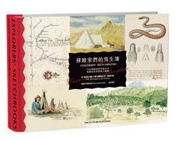 探險家們的寫生簿: 70位探險家的冒險生平與探索世界的偉大熱情
